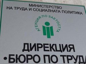 Мобилно бюро по труда тръгна из страната, помага на безработни в малките населени места