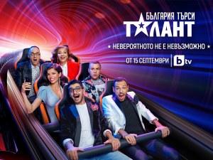 """Сашо Кадиев и Даниел Петканов ще са водещи """"България търси талант"""""""