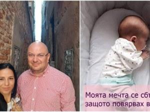 След 20 години в трепетно очакване, пловдивчанката Мария и италианецът Реди станаха родители