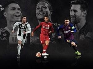 УЕФА обяви тримата най-добри футболисти в Европа