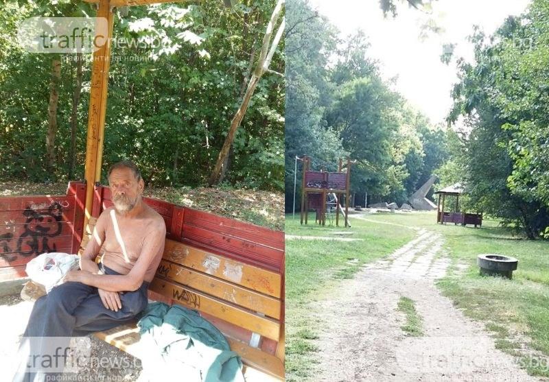 Български пенсионер бедства на беседка в парк - моли за храна и лятна блуза