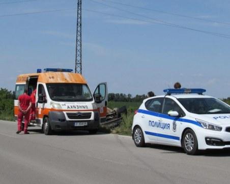 Двама души са тежко пострадали след инцидент край Благоевград