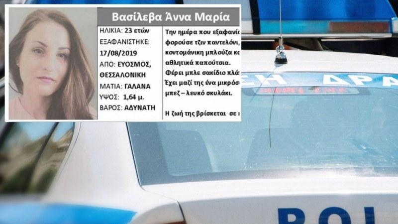Намериха 23-годишната българка, която изчезна в Солун