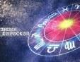 Хороскоп за 14 септември: Везни - изгонете притесненията, Скорпиони - отдъхнете си