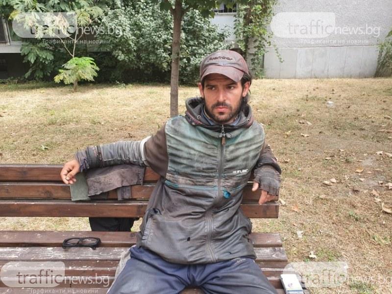29-годишният Валентин – от 10 години по улиците на Пловдив без ЕГН и без дом