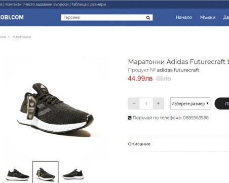 Сайтове за спортни стоки продават фалшиви маратонки на Adidas и Nike