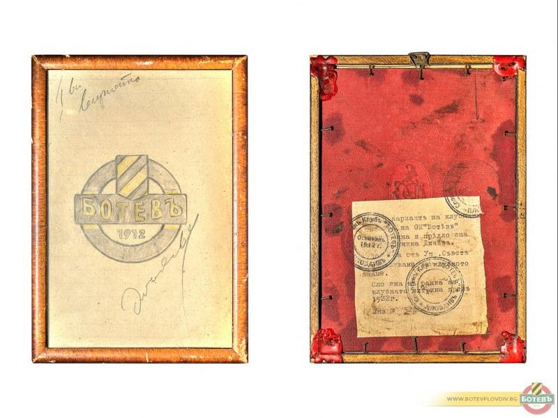 Емблемата на Ботев стана на 102 години