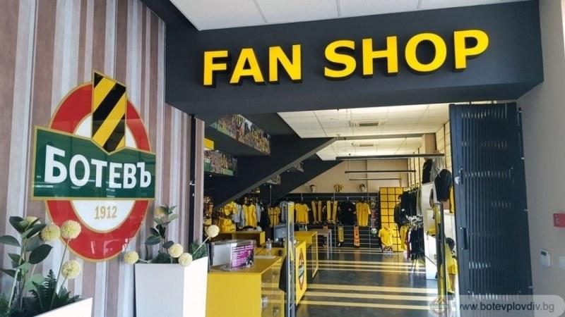 Фен магазинът на Ботев с ново работно време