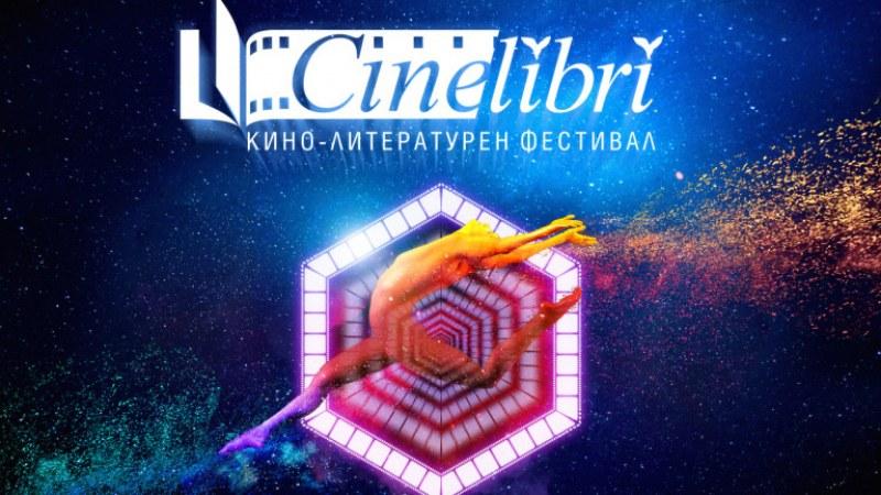 Звездна селекция от филми и Галавечери на културите на фестивала CineLibri в София