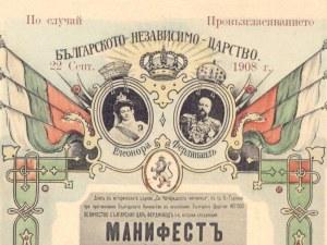 Манифестът на Независимостта е писан на коляно на гара Две могили