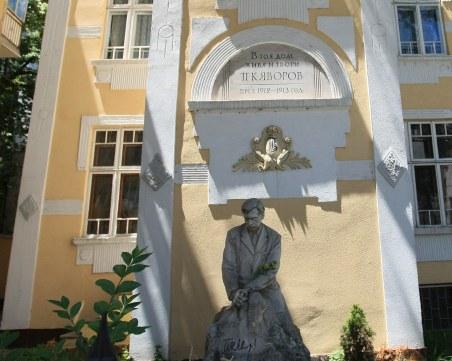 Отварят офертите за къщата на Яворов в София, кой ще купи имота?