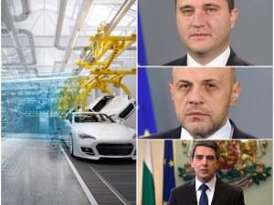 Министри, президенти и бизнесмени идват в Пловдив днес! Обсъждат бъдещето на автомобилния сектор