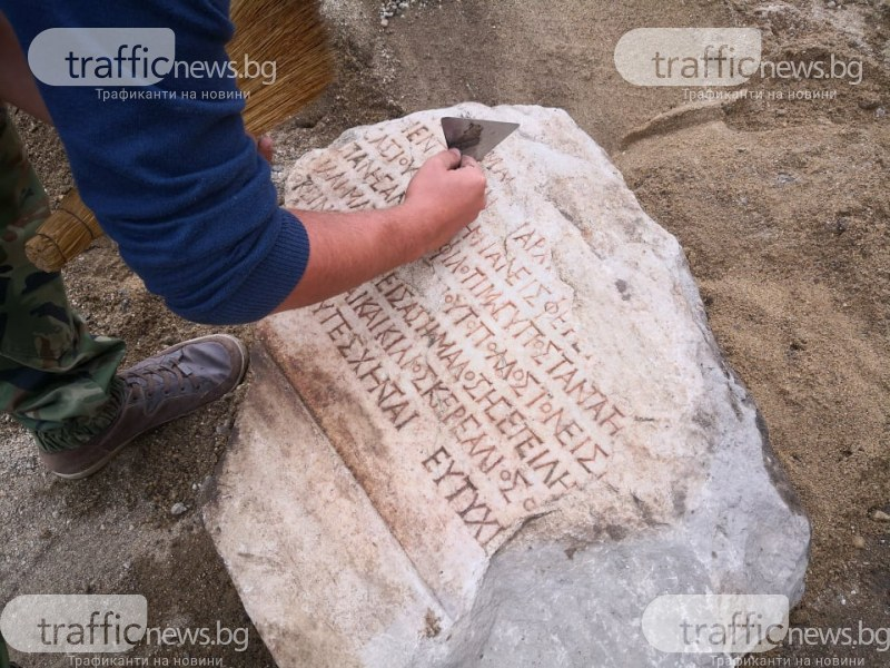 Уникален надпис - част от императорско писмо, откриха археолози в Пловдив