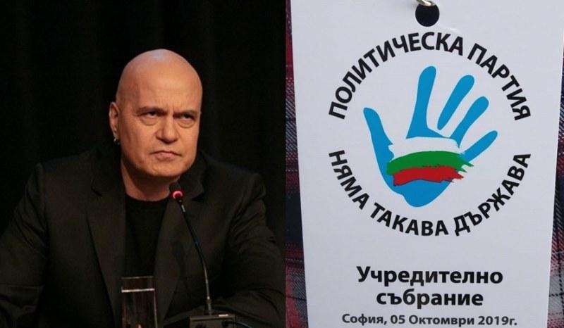 Слави Трифонов учреди партия при медийно затъмнение