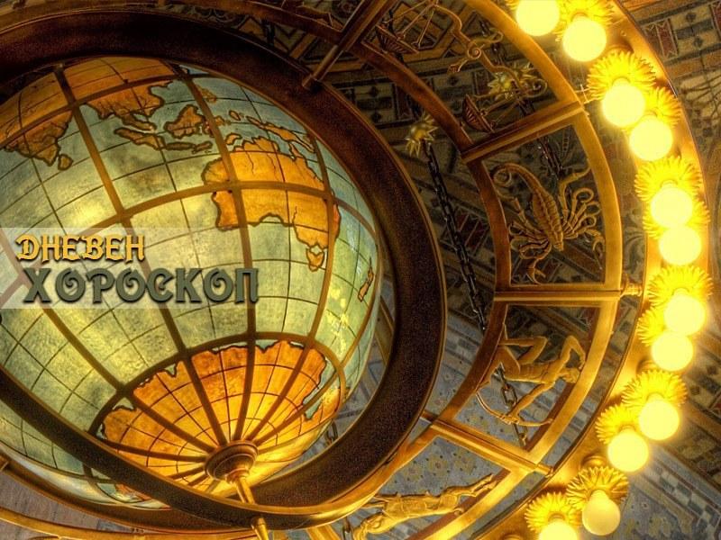 Хороскоп за 11 октомври: Водолей - проявете търпение, Риби - пригответе се за битка