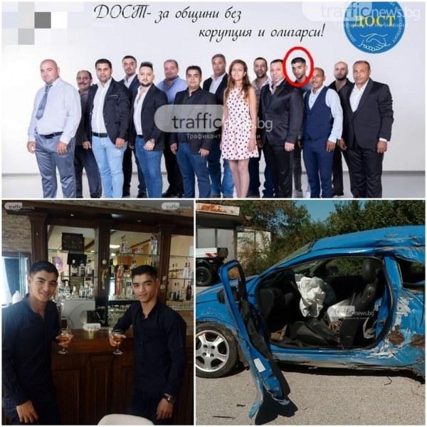 Заличиха кандидата за общинар от ДОСТ в Пловдив, загинал в тежката катастрофа край Марица