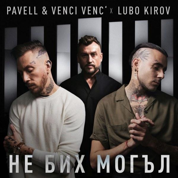 Любимите жени на Pavell & Venci Venc' в новото видео на дуета с Любо Киров