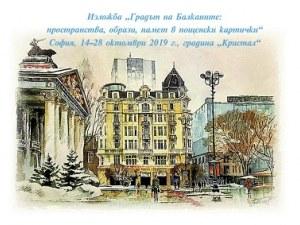 Стари пощенски картички разказват историята на столицата