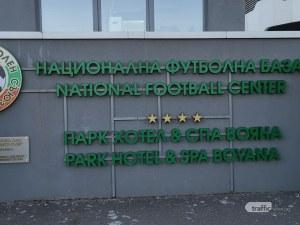 Арестуваха петима след обиските в офисите на БФС