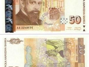 БНБ пуска нова банкнота от 50 лева със суперзащита