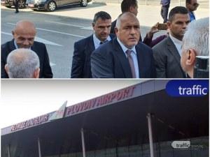 Бойко Борисов: Искаме да превърнем Летище Пловдив в балкански хранителен хъб