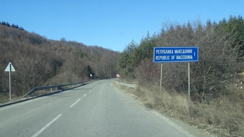 Откриха 81 мигранти на 80 километра от границата ни с Македония