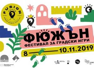 Градски игри отново превземат Пловдив – Европейска столица на културата