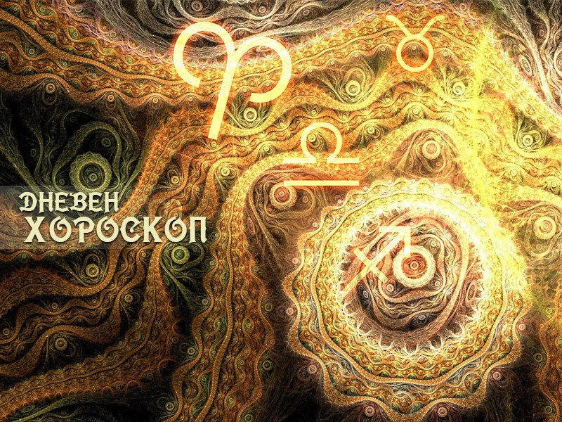 Хороскоп за 12 ноември: Близнаци - не заобикаляйте препятствията, Раци - признайте грешките си