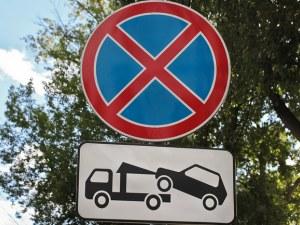 Дипломатическо събитие забранява паркирането по столични улици