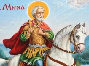 Православната църква почита св. Мина - покровителят на семейството