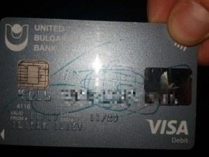 Пловдивчанин намери изгубена дебитна карта, търси собственика