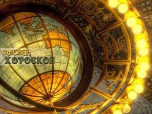 Хороскоп за 22 ноември: Водолей - концентрирайте се, Риби - факторът късмет е на ваша страна