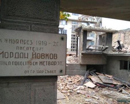 Къщата на Йордан Йовков - купчина строителни отпадъци