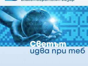 Дипломати от 62 държави предлагат благотворително храни и сувенири в София