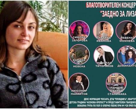 Певци, гайдари и танцьори се обединяват в подкрепа на Лизавета от Асеновград