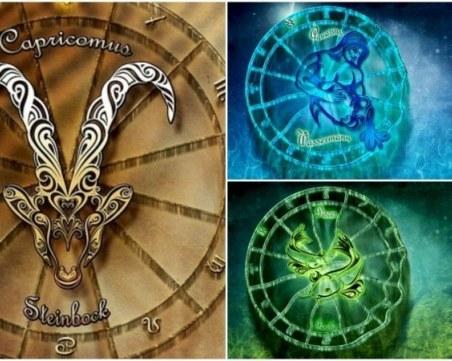 Какво очаква Козирог, Водолей и Риби през месец декември?