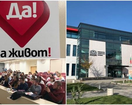 МУ-Пловдив се включи в Националната кампания за подкрепа на донорството и трансплантациите