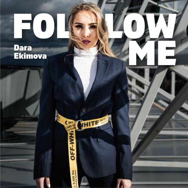 Дара Екимова снима приятеля си в нова коледна песен