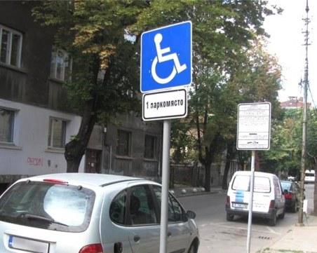 Само за ден: Полицията в Пазарджик провери 494 шофьори, паркирали на места за инвалиди