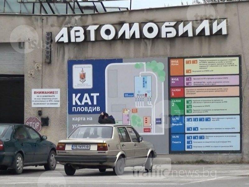 Сменят шефа на КАТ-Пловдив заради слаби резултати