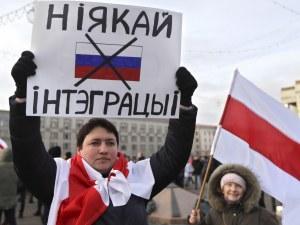 Протести в Минск срещу обединението между Беларус и Русия