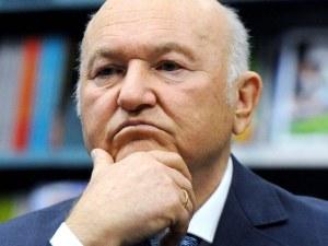 Бившият кмет на Москва Юрий Лужков почина в клиника в Мюнхен