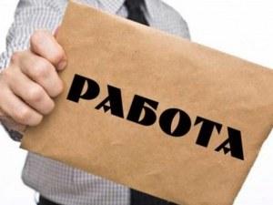 Търсите нова работа? Вижте какво предлага тази седмица трудовият пазар в Пловдивско