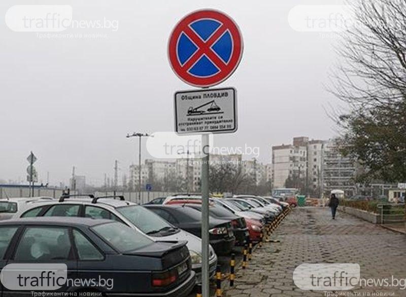 Край на паркирането пред ДАИ-Пловдив, паяк дебне за нарушители