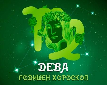 ДЕВА - Годишен Хороскоп 2020