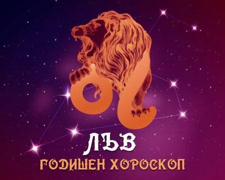 ЛЪВ - Годишен Хороскоп 2020