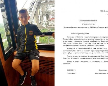 Школата на Левски с трогателен жест към талант на Ботев