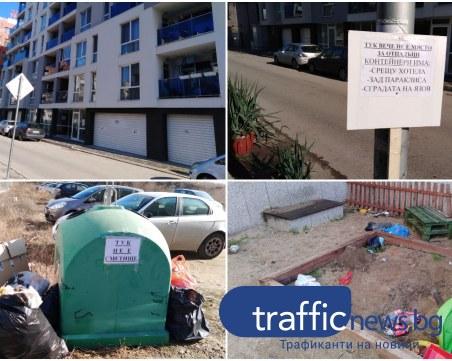 Съседски войни: над 170 семейства от блок в Пловдив останаха без съдове за смет