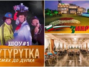 Край Пловдив идва