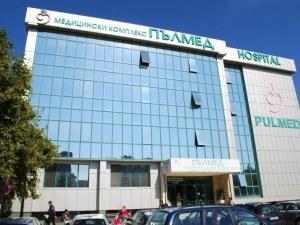 """Пловдивската УМБАЛ """"Пълмед"""": Твърдението, че болницата """"източва касата"""